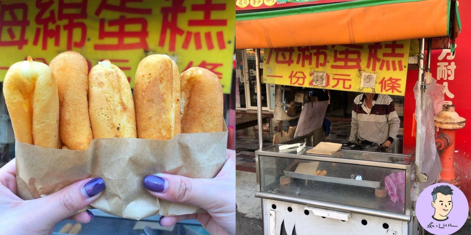【台南美食】阿伯賣的古早味「公園路無名海綿蛋糕」五元銅板價!下午只開張四小時就收攤|北區美食