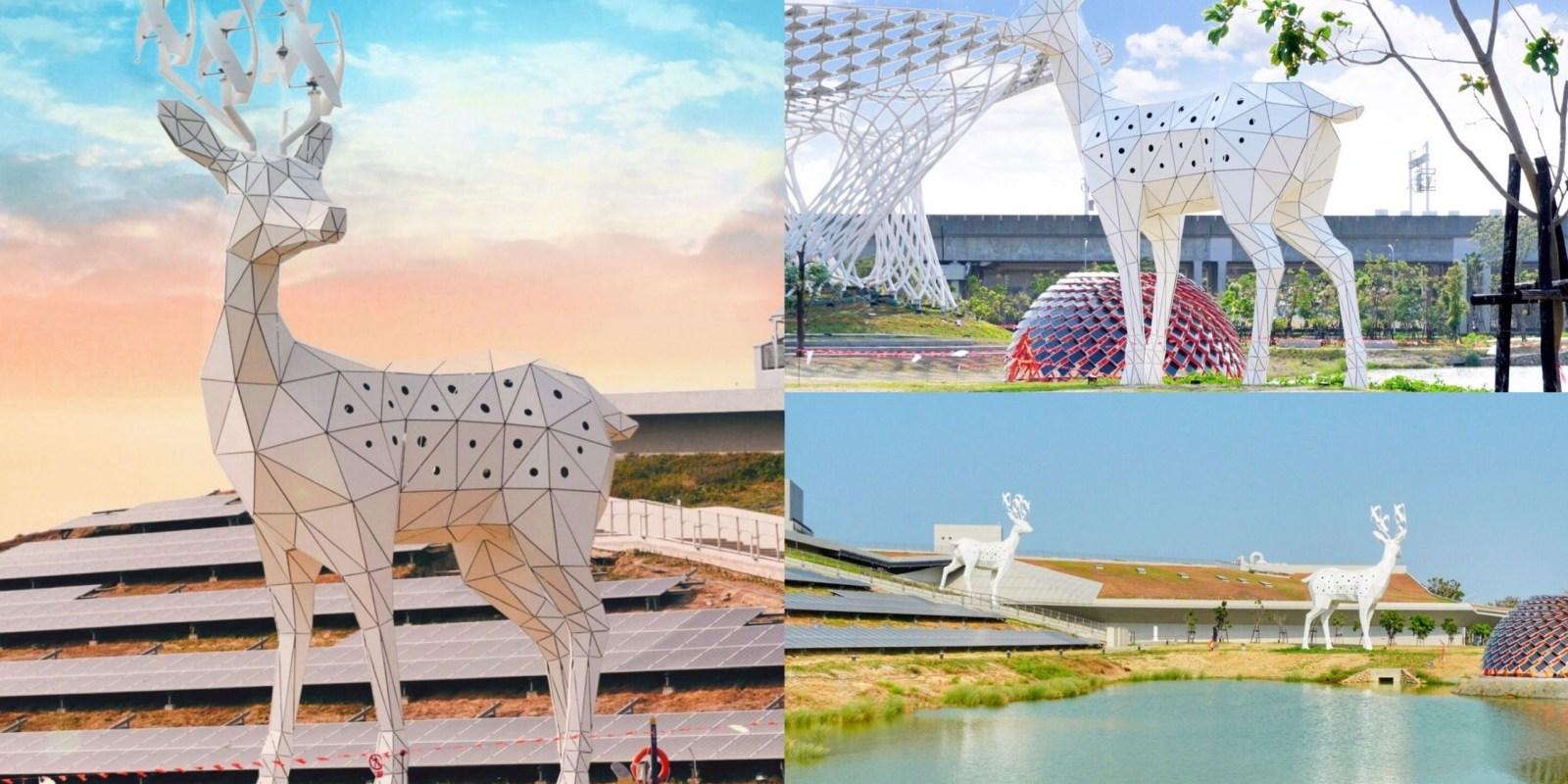 【台南打卡新地標】台南也有巨大純白梅花鹿!高11.8公尺超可愛 七彩太陽能樹越夜越夢幻 入園免門票|台南景點|科技伊甸園