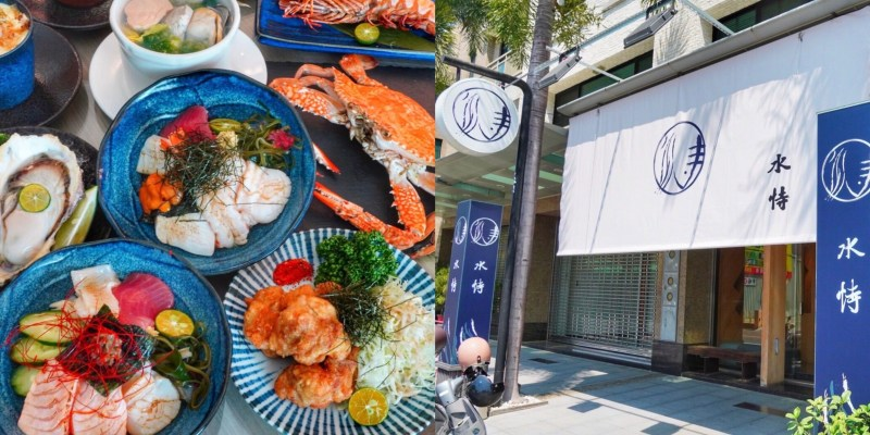 【台南美食】台南新開幕「水恃」日式無菜單料理!! 多變化的魚貨料理x質感日式風