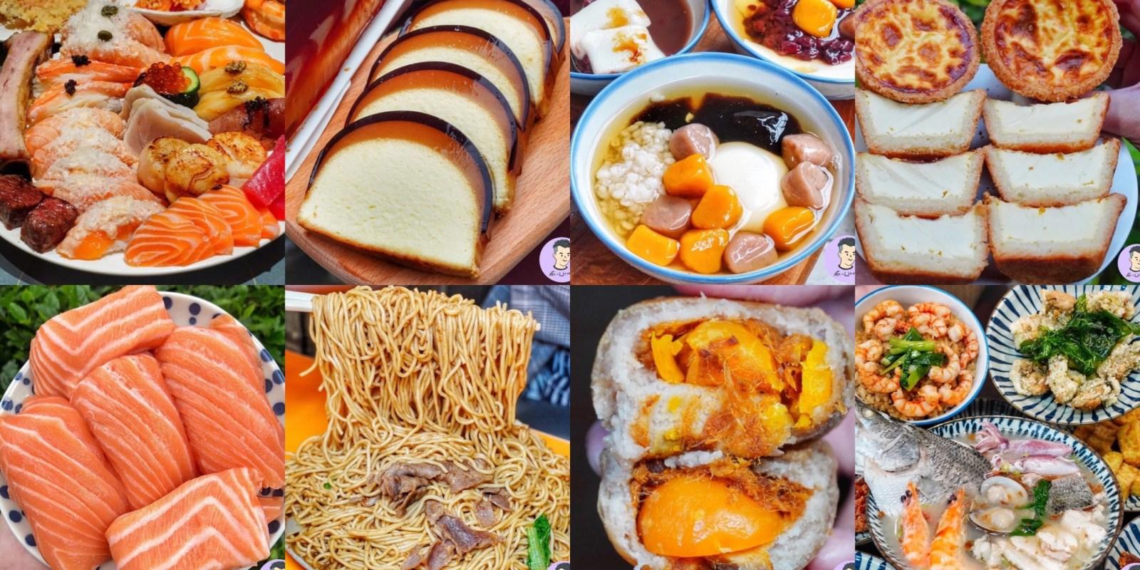 【2021台北美食】超過20間小吃餐廳攻略名單!!! 火鍋/燒烤/甜點/小吃/拉麵/日式料理 (持續更新中)