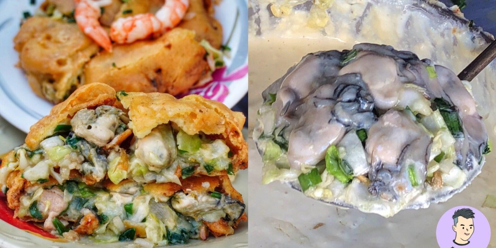 【台南美食】台南最狂蚵嗲排隊店「蔡家蚵嗲」超飽滿大顆鮮蚵裝滿滿 現點現炸銅板美食