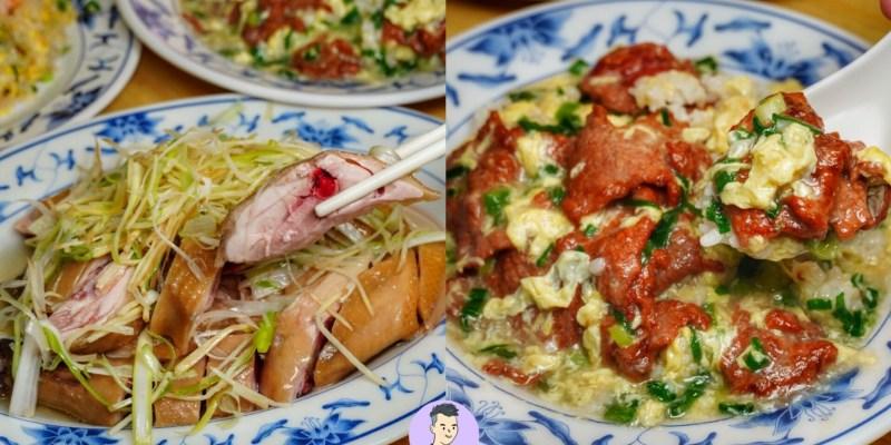 【台南美食】羊城小食油雞 71年正宗老店!絕無分店!蔥油淋雞+滑蛋牛肉飯必點 隱藏在巷子的經典美味