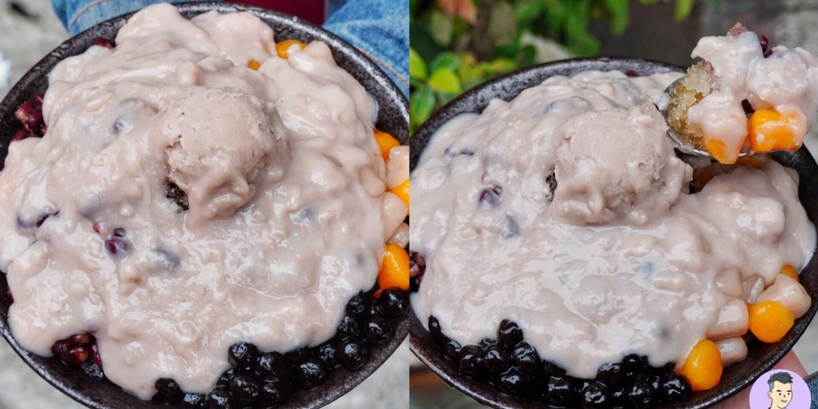 【雲林美食】青麥芋圓「超狂芋泥瀑布冰」芋頭控還不吃爆!滿滿料只要50元銅板價