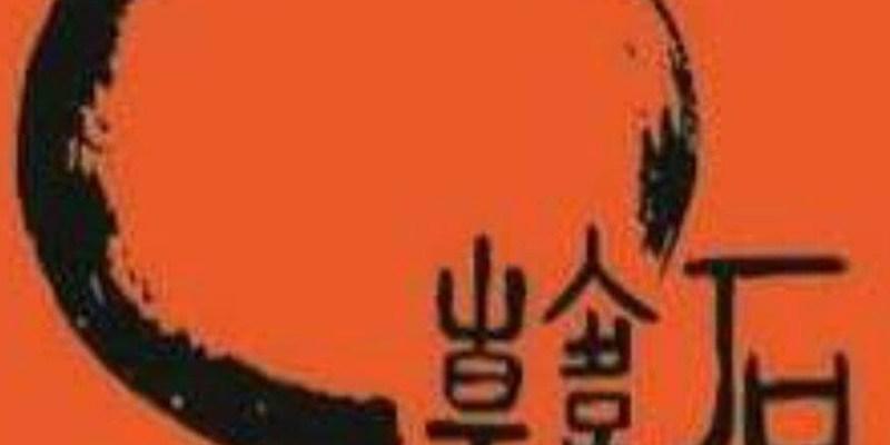【菜單】韓石食堂菜單|韓石食堂2021年價目表|分店據點|韓石食堂(6月更新)
