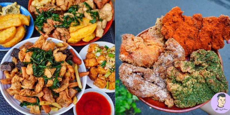【高雄美食】傳統20年南部口味老店隱藏在巷子「阿真鹽酥雞」比臉還要大的雞排 超過60種品項 宵夜就愛這味
