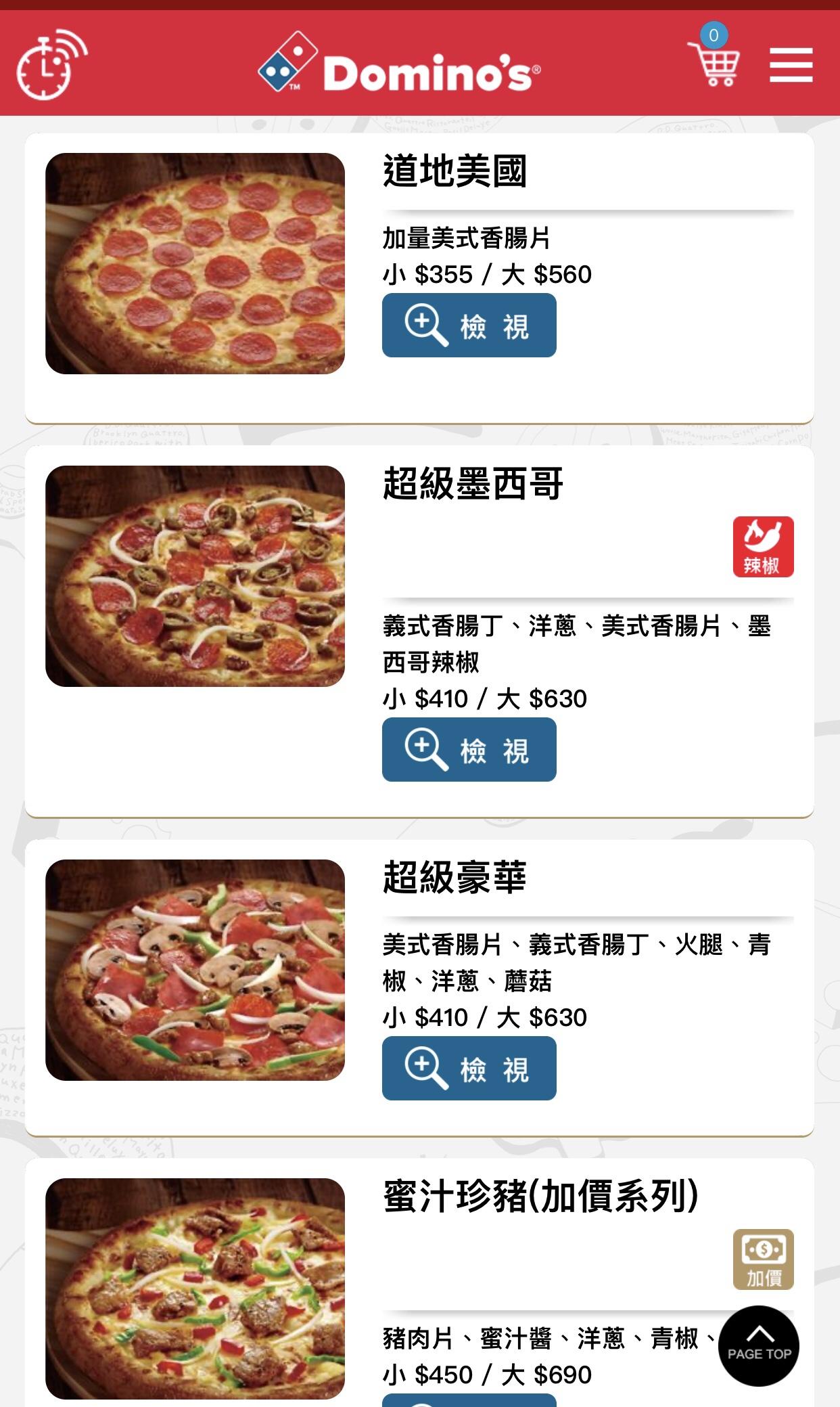【菜單】達美樂菜單 – 2020年新菜單 達美樂DOMINO'S PIZZA價目表 (持續更新中)   癡吃的玩