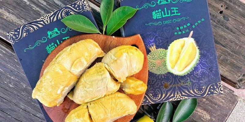 【 馬來西亞 ‧ 宅配 】水果之王頂級貓山王榴槤D197 40年以上老欉自然熟成的迷人滋味