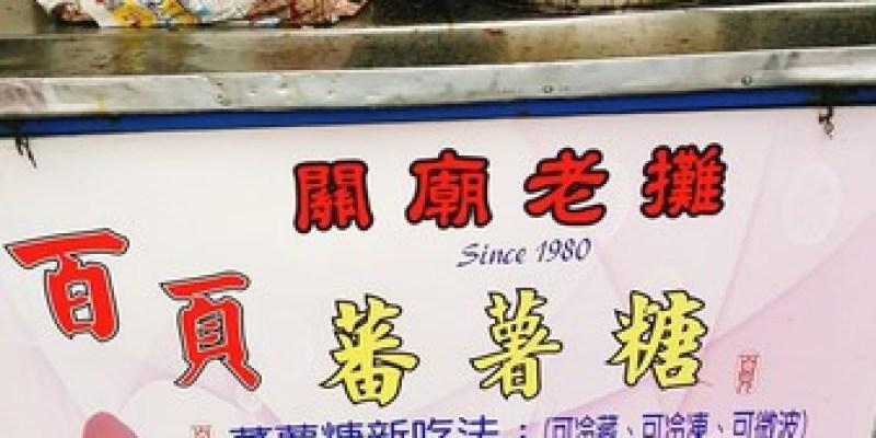 [台南 ‧ 關廟] 關廟百頁番薯糖 台南人在地古早好滋味 經典美味