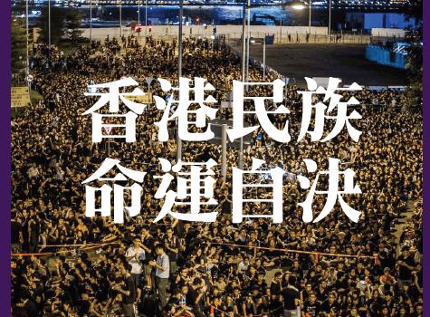 The Lilliputian Dream:關於香港民族主義的思考筆記