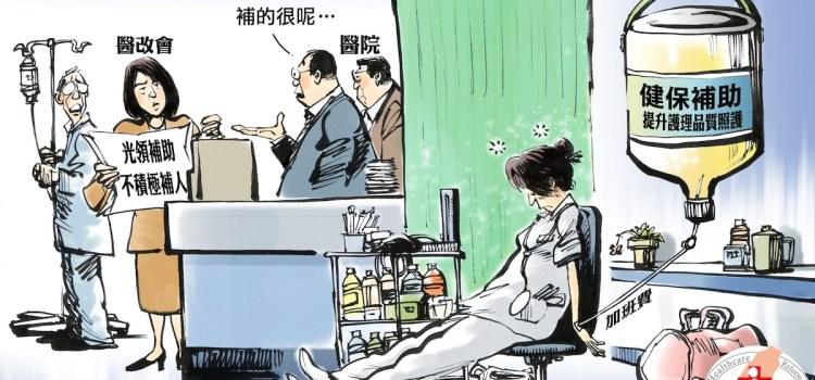 下一個二十年?全民健保的改革與永續2