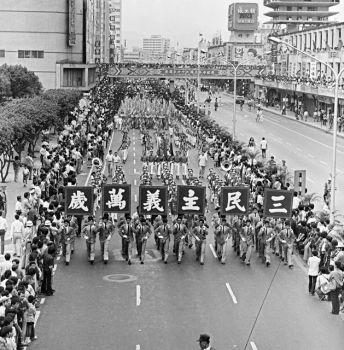 1977年 三民主義萬歲。慶祝中華民國六十六年國慶,遊行隊伍行經中華路。|影像來源:外交部「放眼看臺灣」資料庫