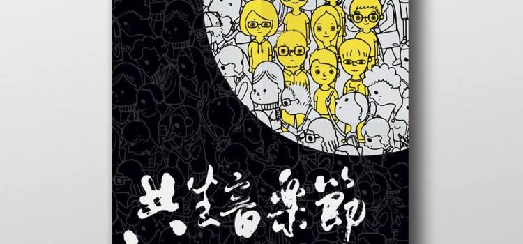 淺談轉型正義在台灣:實踐與反思