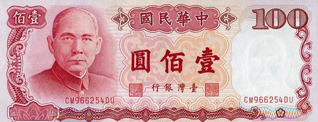 台灣威權時期的金融統治邏輯 (系列之一)