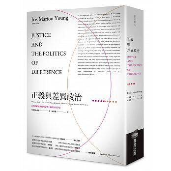不馴服的正義-《正義與差異政治》推薦序