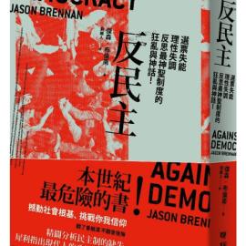 《反民主》導讀:布倫南對民主制度的診斷與處方,以及欠我們的一份病理報告1
