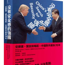 沒有安全感的強國:談中國對外關係的解釋因素