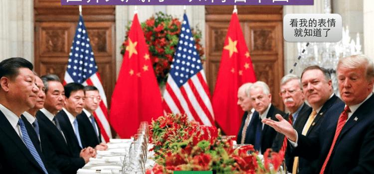 從國際智庫的報告淺談美國政府對中國政策的轉變