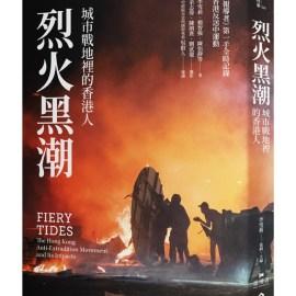 致一場未完的革命-《烈火黑潮》導讀 (3)