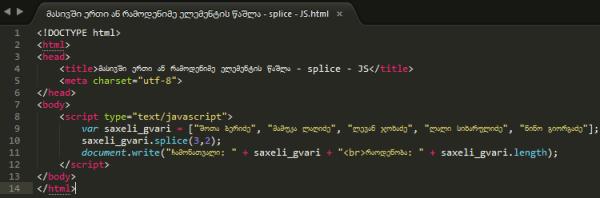 მასივში ერთი ან რამოდენიმე ელემენტის წაშლა – splice – JS ...