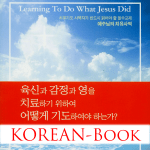 Learning To Do What Jesus Did – Korean – Book