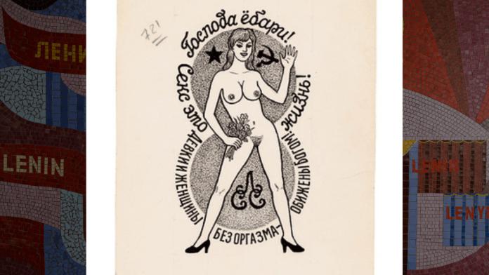 Russian symbols for sex