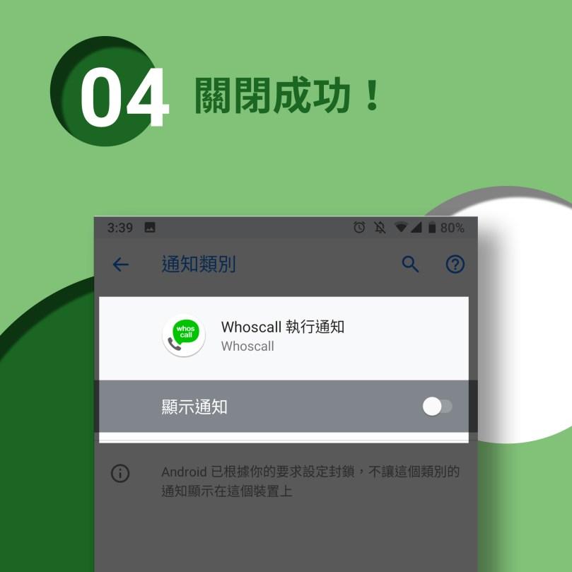 【Android 如何關閉常駐通知教學】Whoscall 官方部落格 | 全球電話號碼資料庫專家 Whoscall 官方部落格