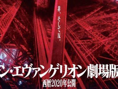 Film Anime Evangelion: 3.0+1.0 Akan Dibuka Di Jepang Pada Tanggal 27 Juni 1