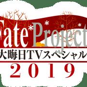 Franchise Fate Umumkan Acara TV Spesial Malam Tahun Baru 6