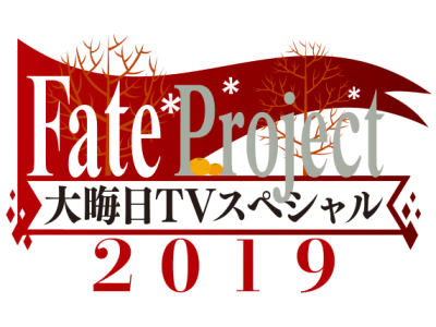 Franchise Fate Umumkan Acara TV Spesial Malam Tahun Baru 32