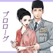 Erabareru Onna ni Onarinasai – Dewi Fujin no Konkatsuron, Manga Yang Mengisahkan Kehidupan Ratna Sari Dewi, Istri Presiden Soekarno 15
