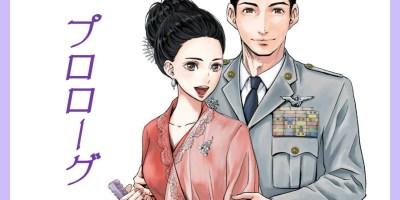 Erabareru Onna ni Onarinasai – Dewi Fujin no Konkatsuron, Manga Yang Mengisahkan Kehidupan Ratna Sari Dewi, Istri Presiden Soekarno 99