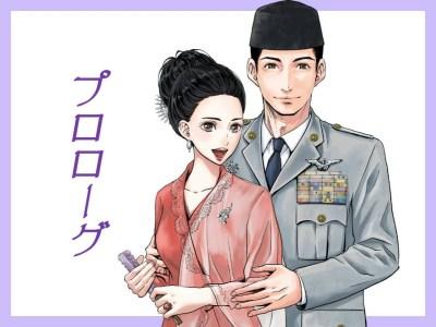 Erabareru Onna ni Onarinasai – Dewi Fujin no Konkatsuron, Manga Yang Mengisahkan Kehidupan Ratna Sari Dewi, Istri Presiden Soekarno 283