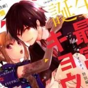Shogakukan Akan Meluncurkan Majalah Manga Digital Baru, Betsucomi Flower 11
