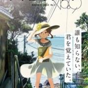 Penayangan Anime Kagerou Daze No. 9 Garapan JIN Dibatalkan 11