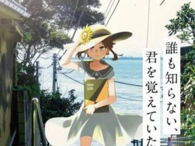 Penayangan Anime Kagerou Daze No. 9 Garapan JIN Dibatalkan 34