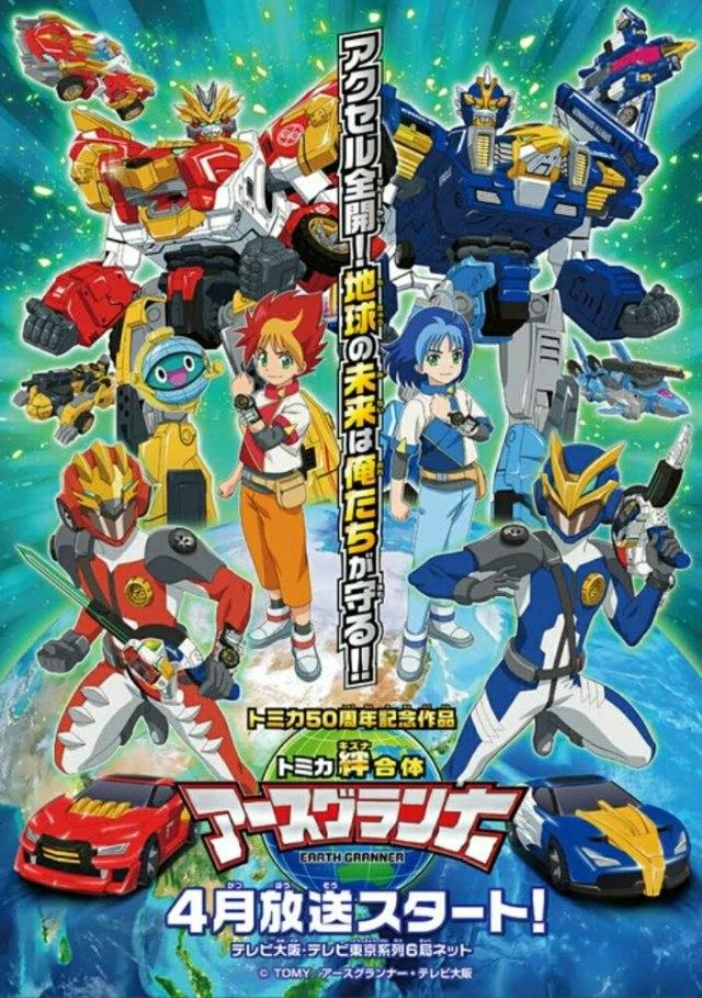 Mainan Mobil-Mobilan Tomica Dari Takara Tomy Dapatkan Anime TV Earth Granner Pada Bulan April 2020 2