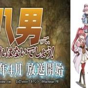 PV Pertama Anime TV 'The 8th son? Are you kidding me?' Menampilkan Suara Pemeran 23