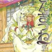 Manga Gingitsune Karya Sayori Ochiai Akan Berlanjut Pada Bulan Februari 15