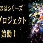 Franchise Magical Girl Lyrical Nanoha Luncurkan Proyek Baru 6