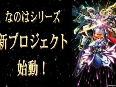 Franchise Magical Girl Lyrical Nanoha Luncurkan Proyek Baru 1