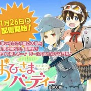 Daisuke Yui (Onsen Yōsei Hakone-chan) Akan Meluncurkan Manga Baru 13