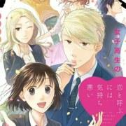 Manga Koi to Yobu ni wa Kimochi Warui Dapatkan Anime TV 14