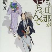 Novel Uchi no Danna ga Amachan de Karya Atsushi Kagurazaka Dapatkan Manga 19