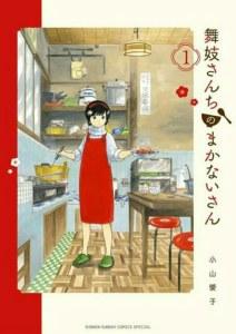 Kaguya-sama: Love is War Dan Lainnya Menangkan Shogakukan Manga Awards Ke-65 3