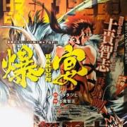 Tatsuhiko Ida, Satoshi Shiki Akan Meluncurkan Manga Bakuen Pada Bulan Februari 10