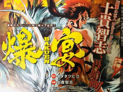 Tatsuhiko Ida, Satoshi Shiki Akan Meluncurkan Manga Bakuen Pada Bulan Februari 2