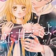 Manga 'Niji, Lean on Me' Karya Kotomi Aoki Akan Berakhir Di Volume Ke-9 15