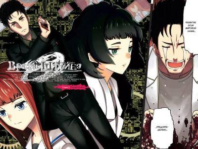 Manga Steins;Gate 0 Akan Berakhir Pada Bulan Februari 12