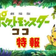 Film Pokémon Ke-23 Akan Dibuka Pada Tanggal 10 Juli 15