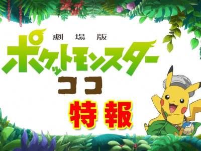 Film Pokémon Ke-23 Akan Dibuka Pada Tanggal 10 Juli 35